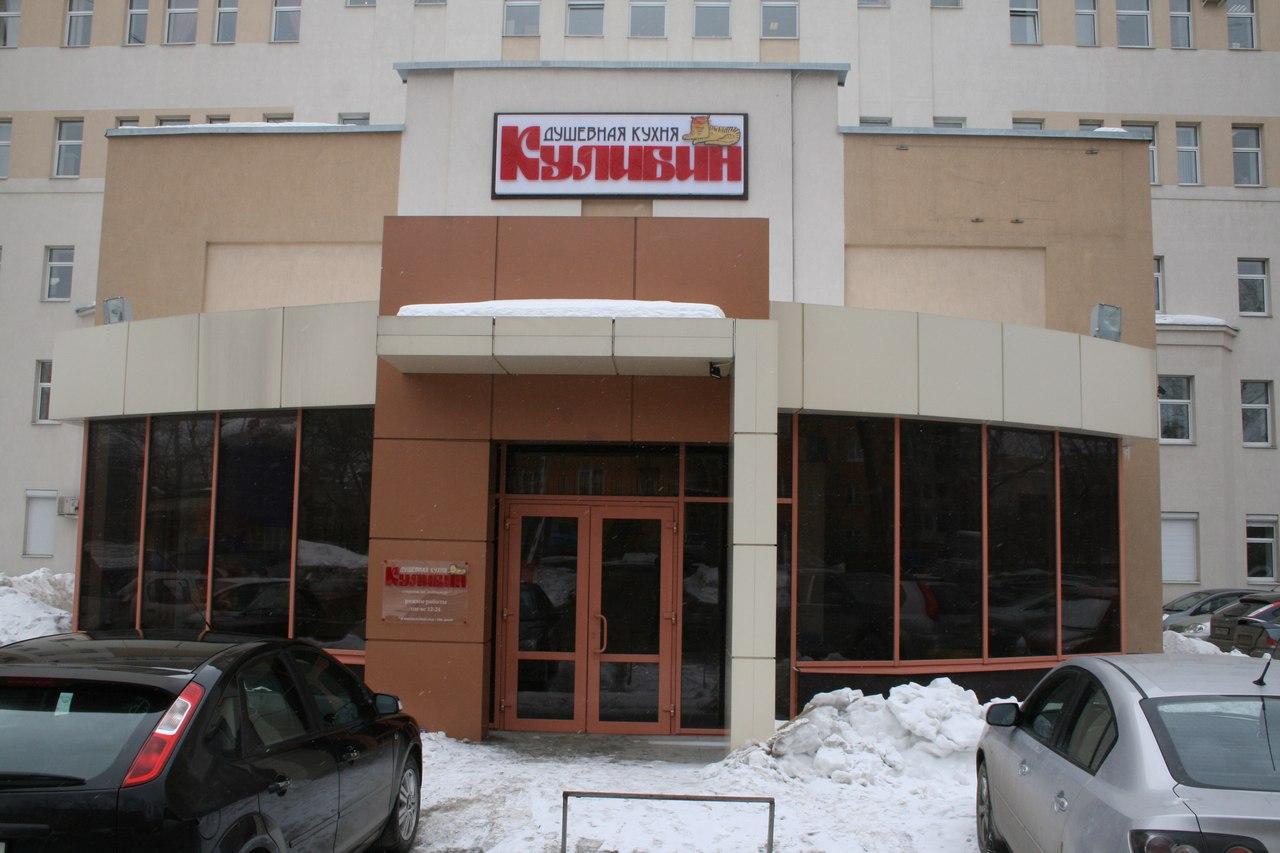 Кафе Кулибин. Екатеринбург Кулибина, 2