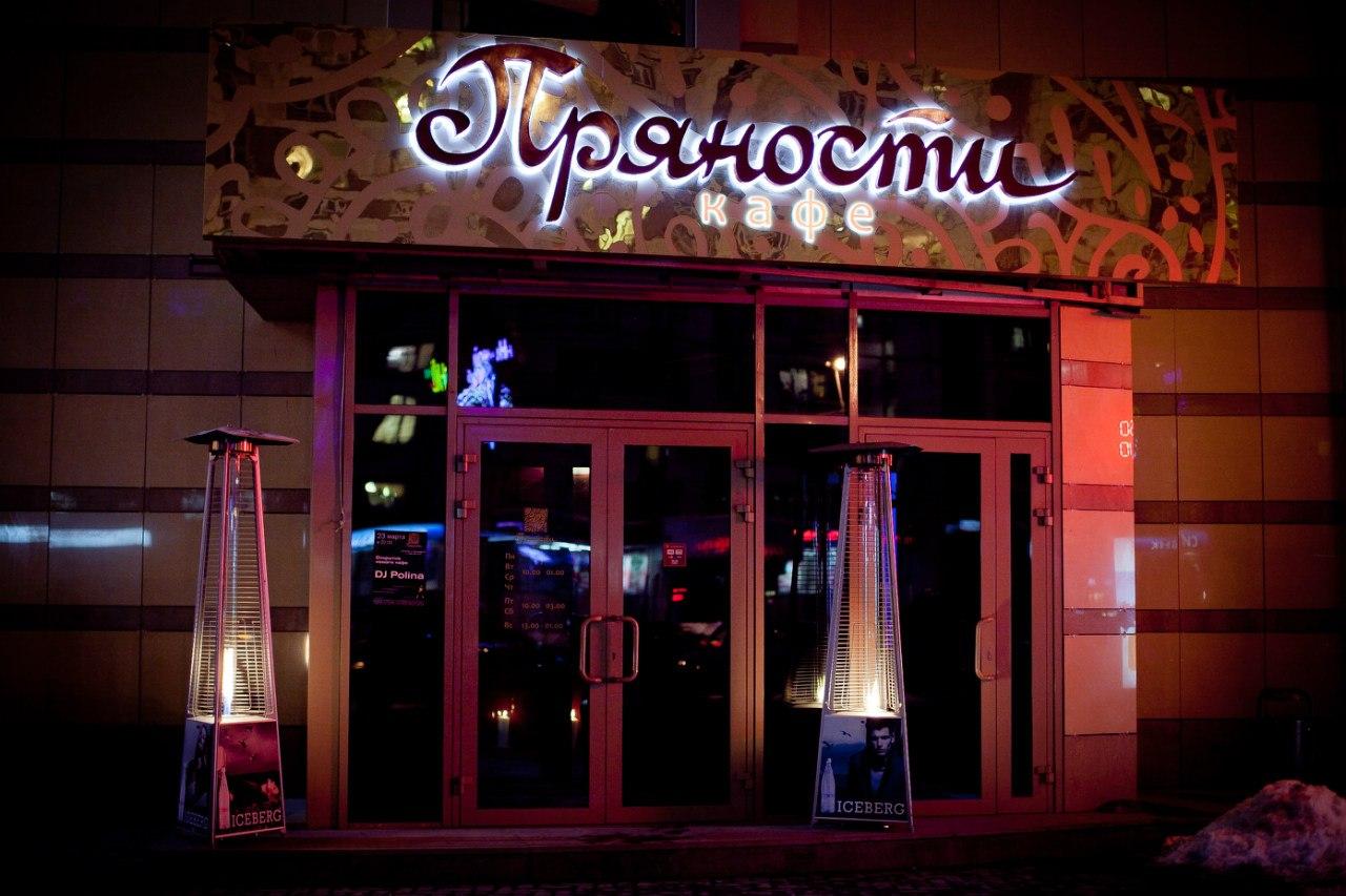 Кафе Пряности. Екатеринбург Малышева, 53, ТРЦ «Антей», 1 этаж
