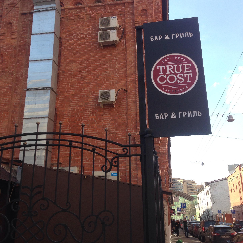 Ресторан True Cost Bar & Grill